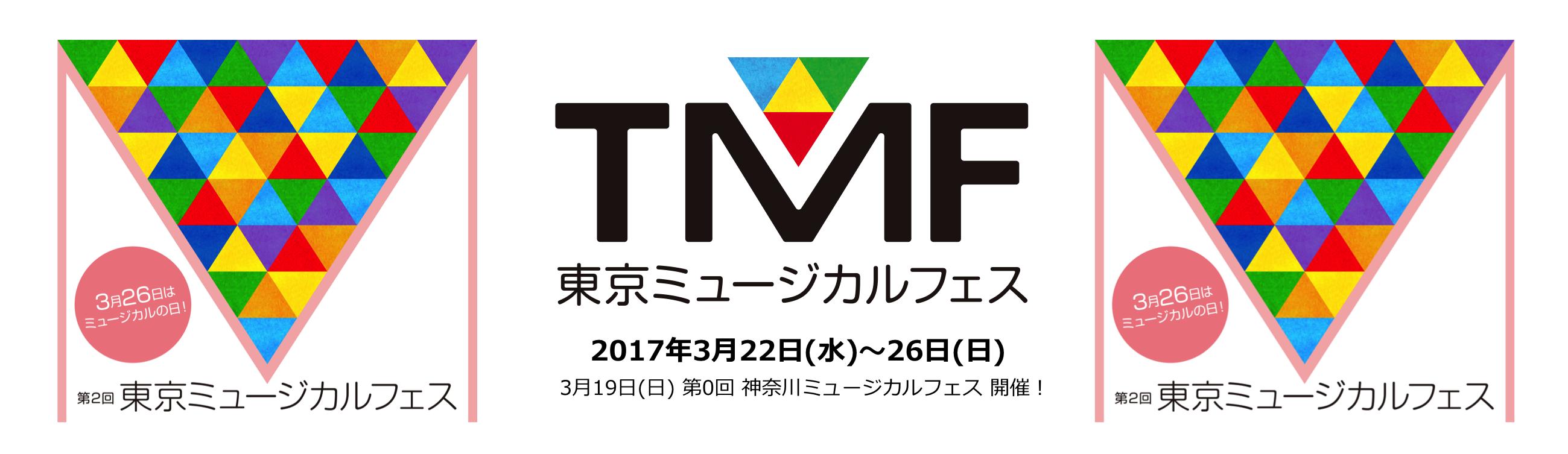 日本ミュージカル総合サイト