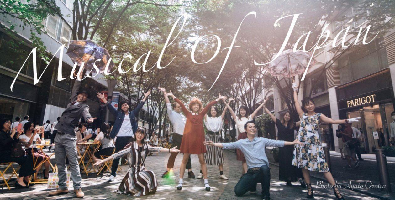 Musical Of Japan ( @ とってもゴースト 製作中!」)