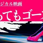 上映脚本:中井由梨子さん、音楽監督に田中啓介さんが決定!