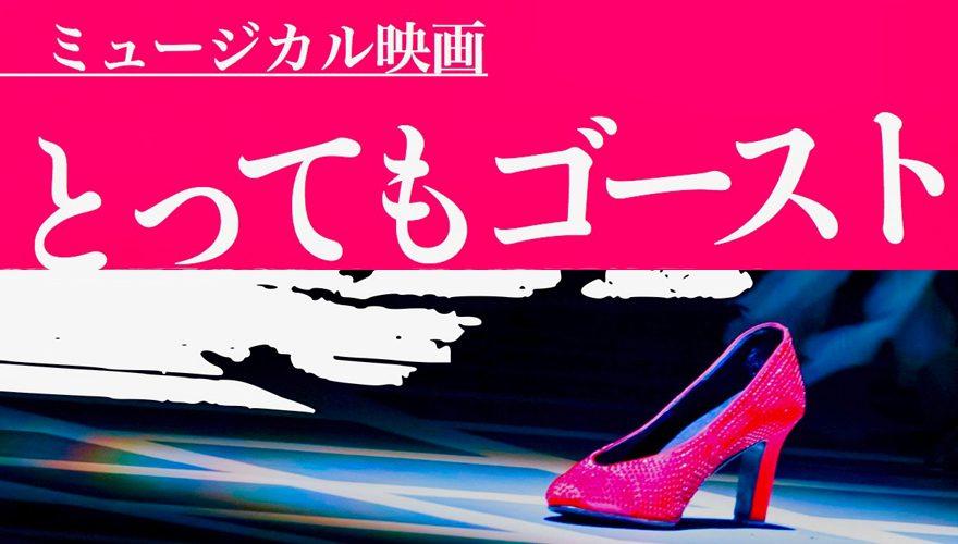 本日10月9日は安蘭けいさんの誕生日!!!